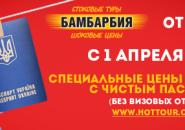 661х201_rus_1